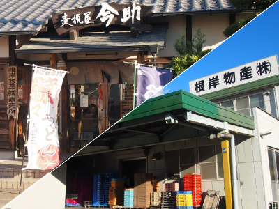 Negishi Bussan Co., Ltd. Head office and Directly-managed Store